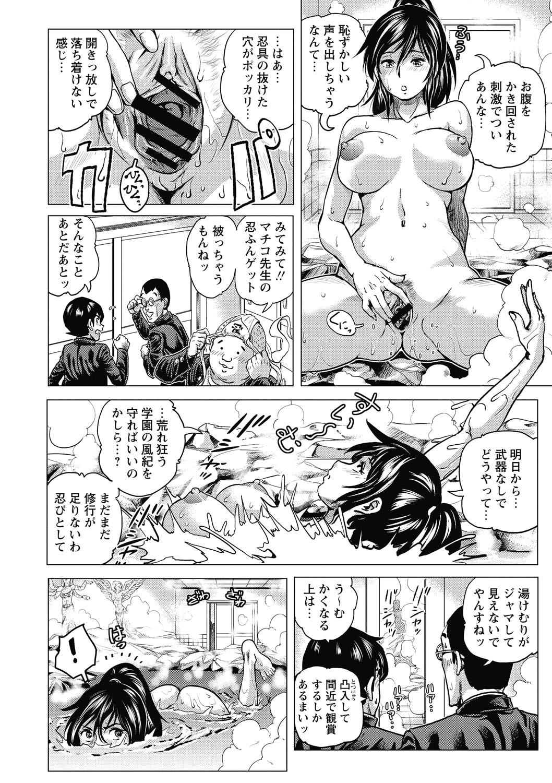 Hikoushiki Heroine Zukan 131