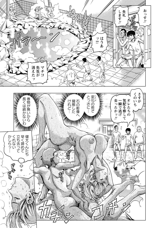 Hikoushiki Heroine Zukan 132