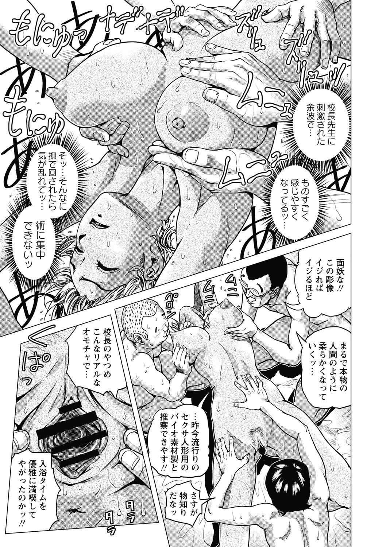Hikoushiki Heroine Zukan 134