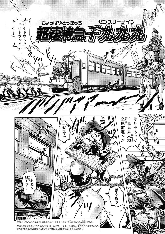 Hikoushiki Heroine Zukan 151