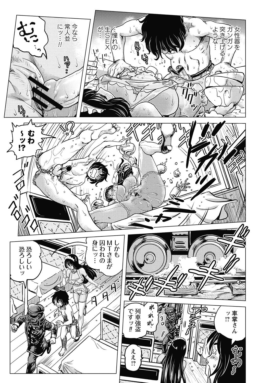 Hikoushiki Heroine Zukan 158