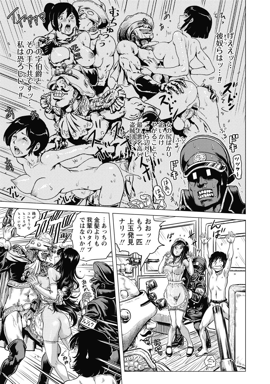 Hikoushiki Heroine Zukan 160