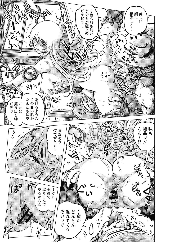 Hikoushiki Heroine Zukan 162