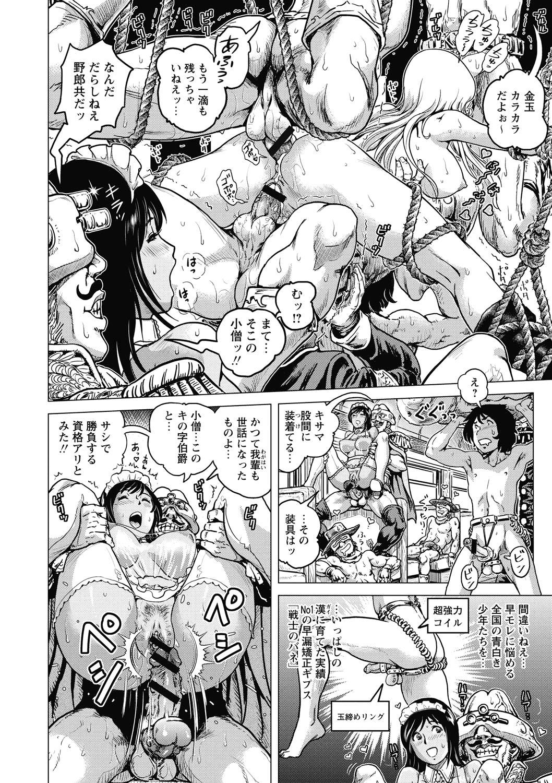 Hikoushiki Heroine Zukan 167