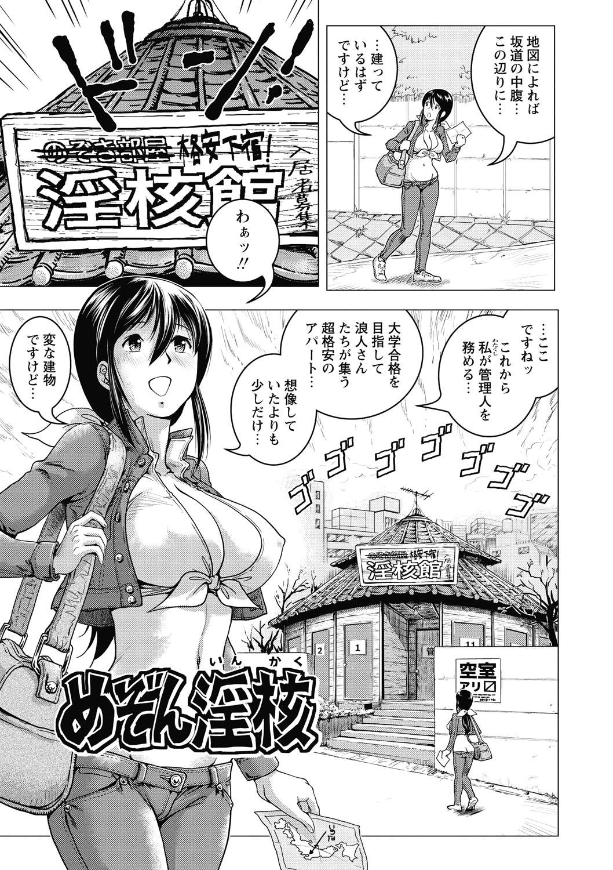 Hikoushiki Heroine Zukan 178