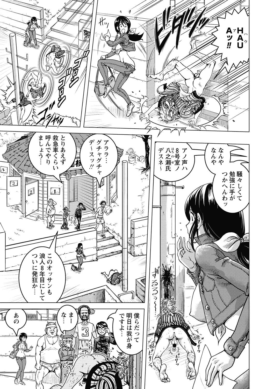Hikoushiki Heroine Zukan 180