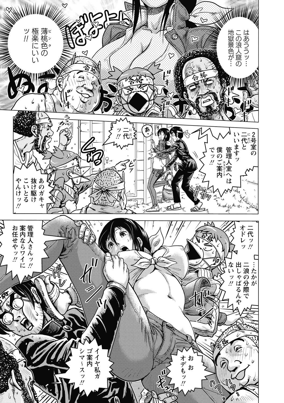 Hikoushiki Heroine Zukan 182