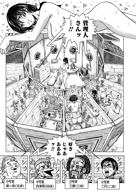 Hikoushiki Heroine Zukan 188