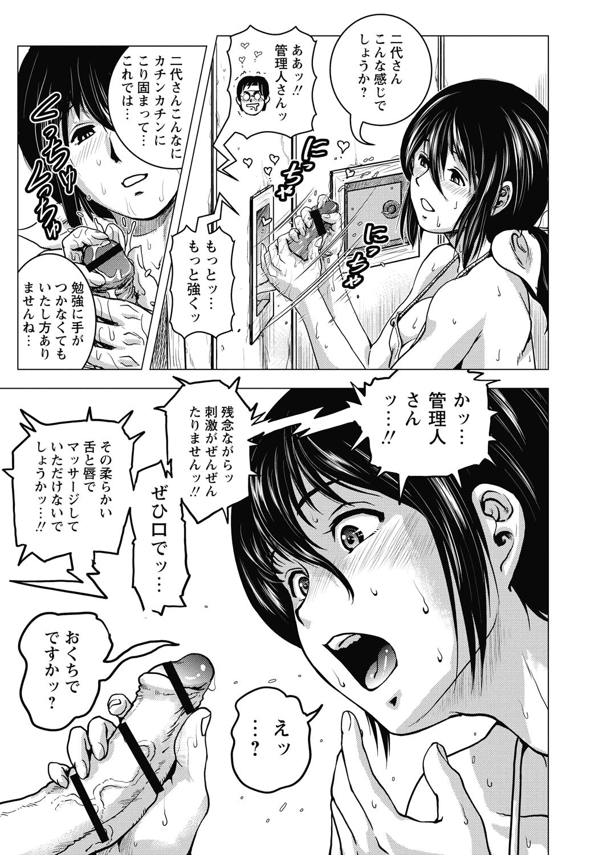 Hikoushiki Heroine Zukan 192