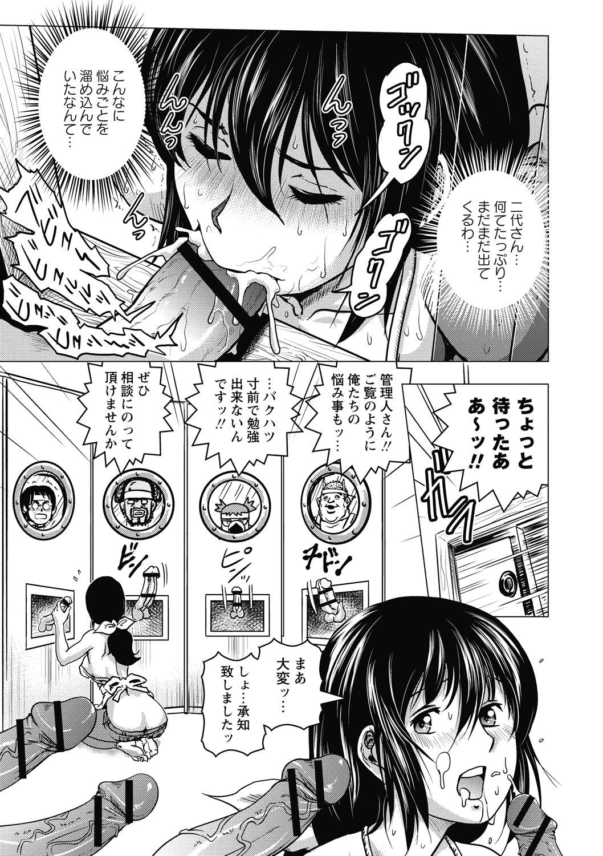 Hikoushiki Heroine Zukan 196