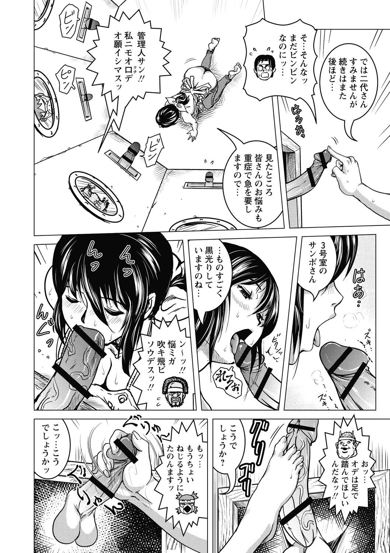 Hikoushiki Heroine Zukan 197