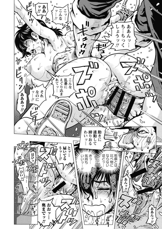 Hikoushiki Heroine Zukan 19
