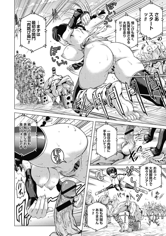 Hikoushiki Heroine Zukan 49