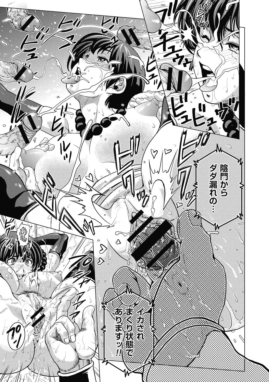 Hikoushiki Heroine Zukan 64