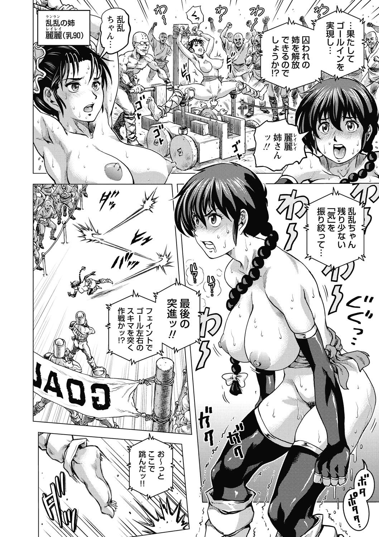 Hikoushiki Heroine Zukan 67