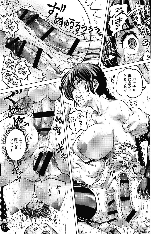 Hikoushiki Heroine Zukan 76