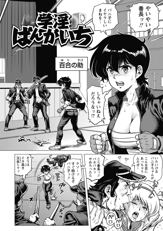 Hikoushiki Heroine Zukan 7