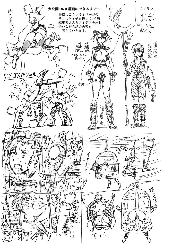 Hikoushiki Heroine Zukan 90