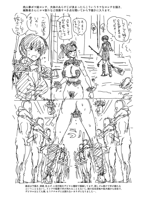 Hikoushiki Heroine Zukan 91