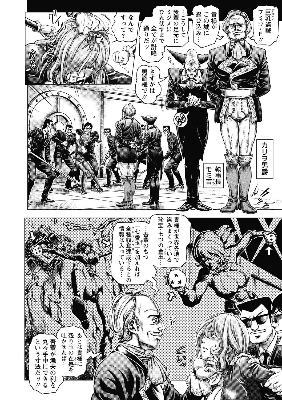 Hikoushiki Heroine Zukan 95