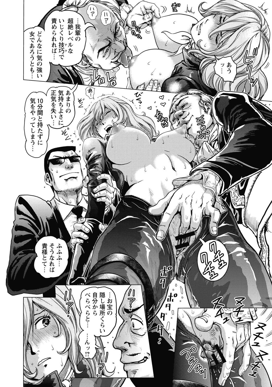 Hikoushiki Heroine Zukan 97