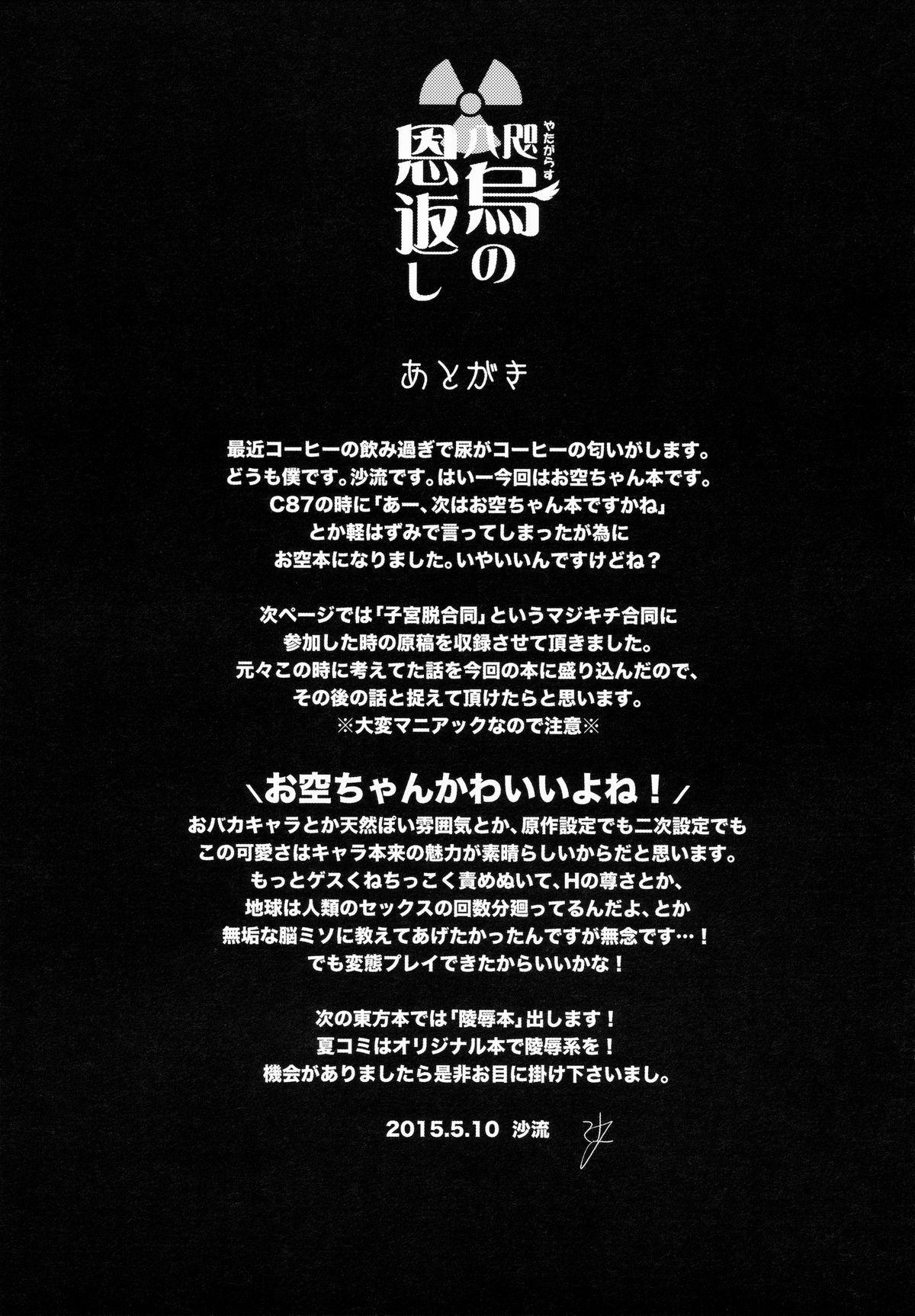 Yatagarasu no Ongaeshi 19