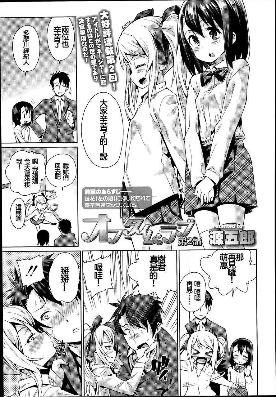 Off Time Love Ch. 1-2 20