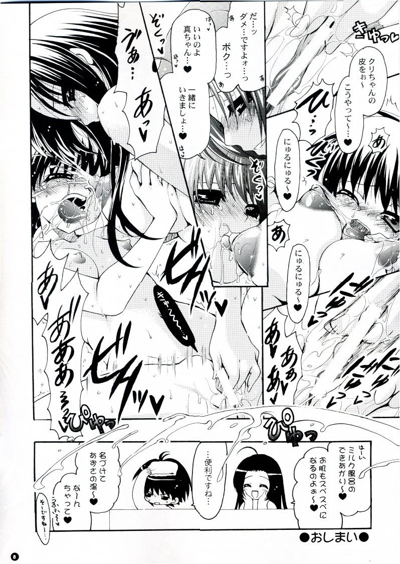 AzuMako to Ofuro ni Hairu Hon 7