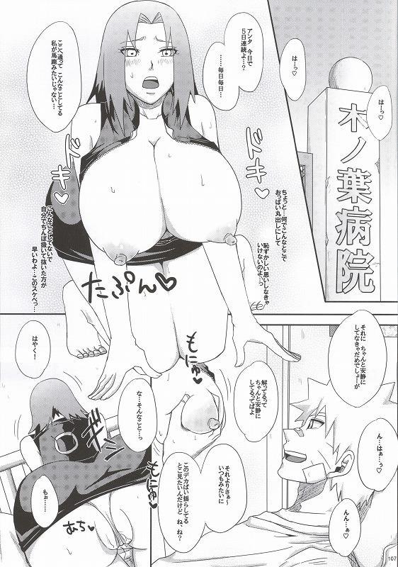 Shinobi no Kokoroe 103