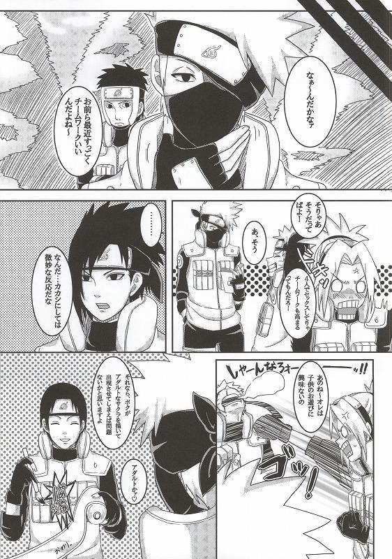 Shinobi no Kokoroe 23
