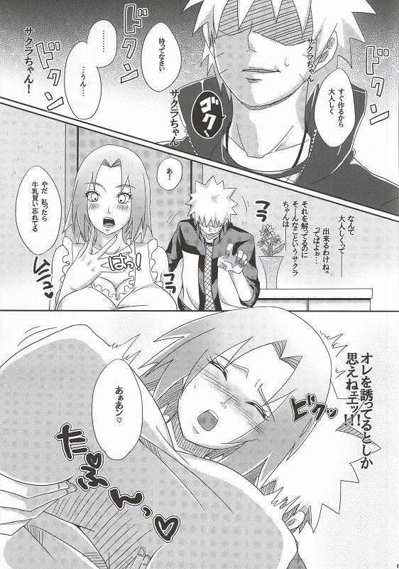 Shinobi no Kokoroe 61