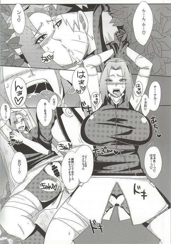 Shinobi no Kokoroe 80