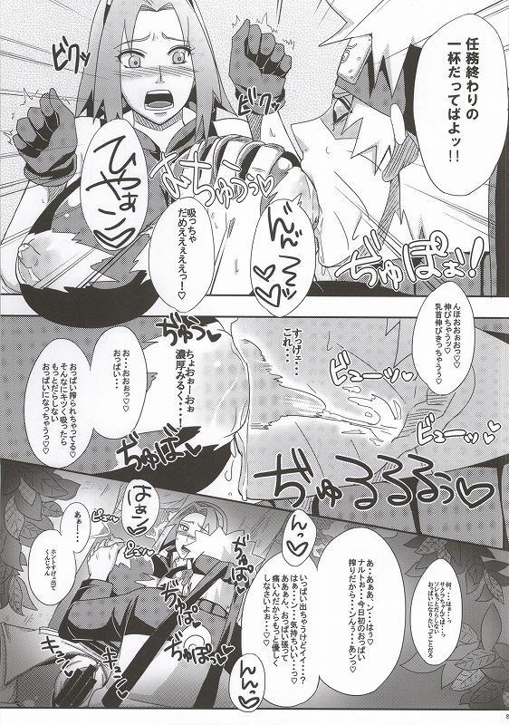 Shinobi no Kokoroe 83