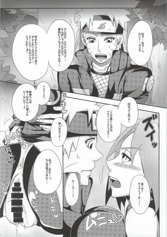 Shinobi no Kokoroe 88
