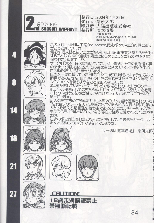 Shuukan Ika Ryaku 2nd Season 32