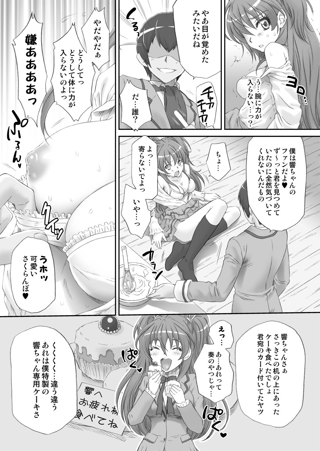 Hibiki de asobou ♪ 6