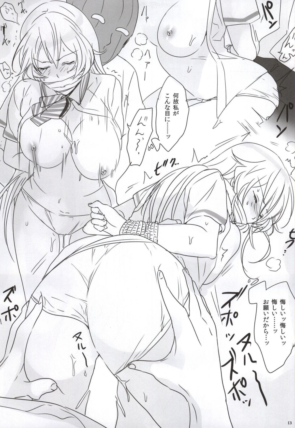 Erina-sama Tsukamaeta 11