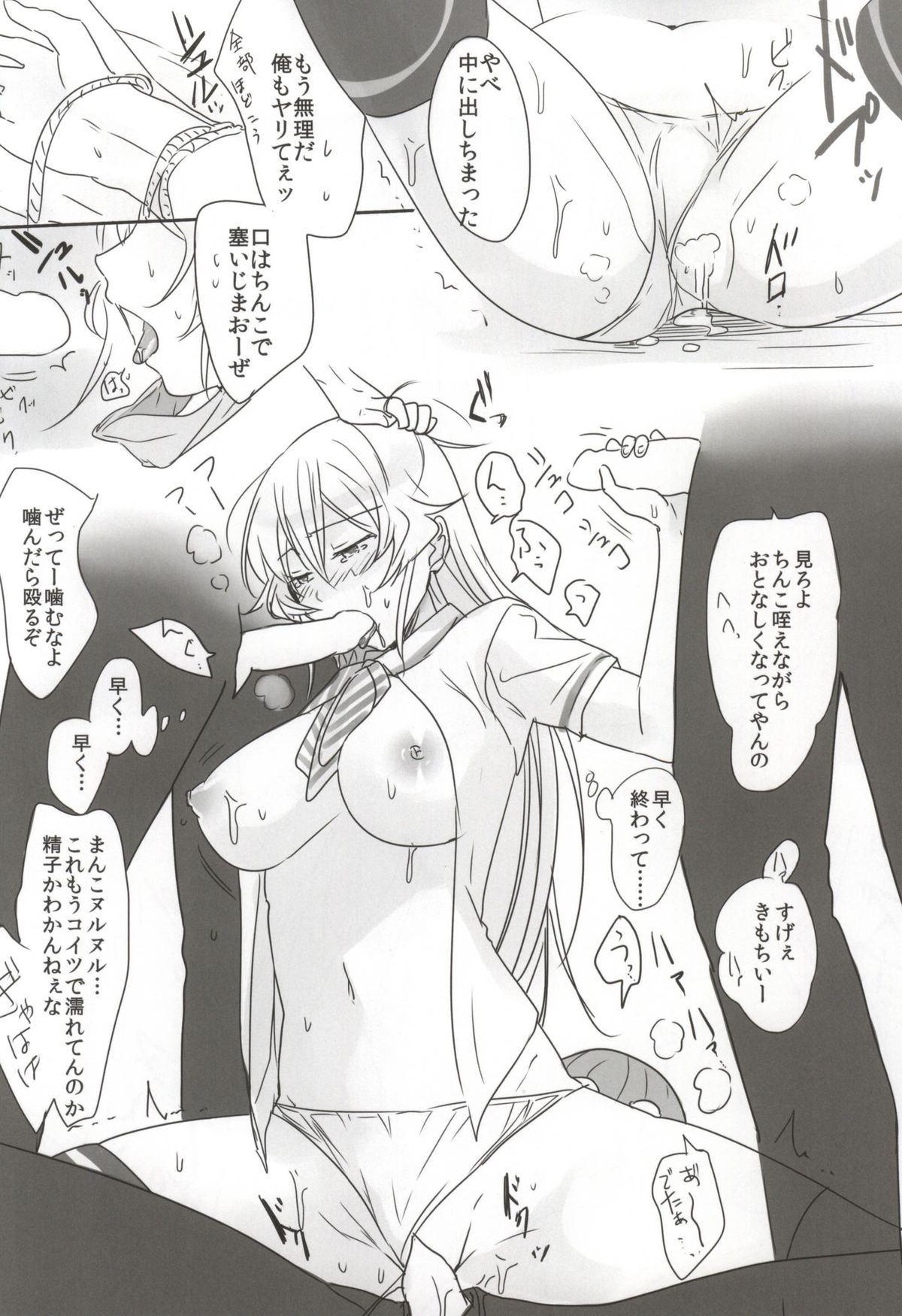 Erina-sama Tsukamaeta 12
