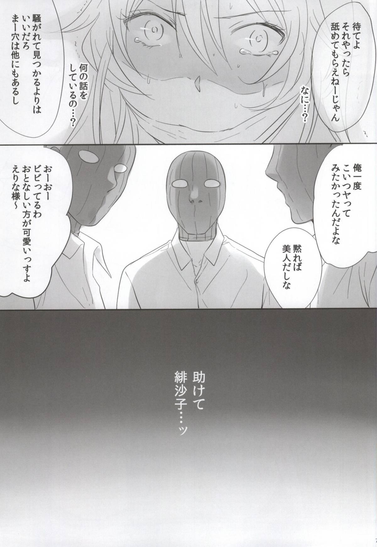 Erina-sama Tsukamaeta 5
