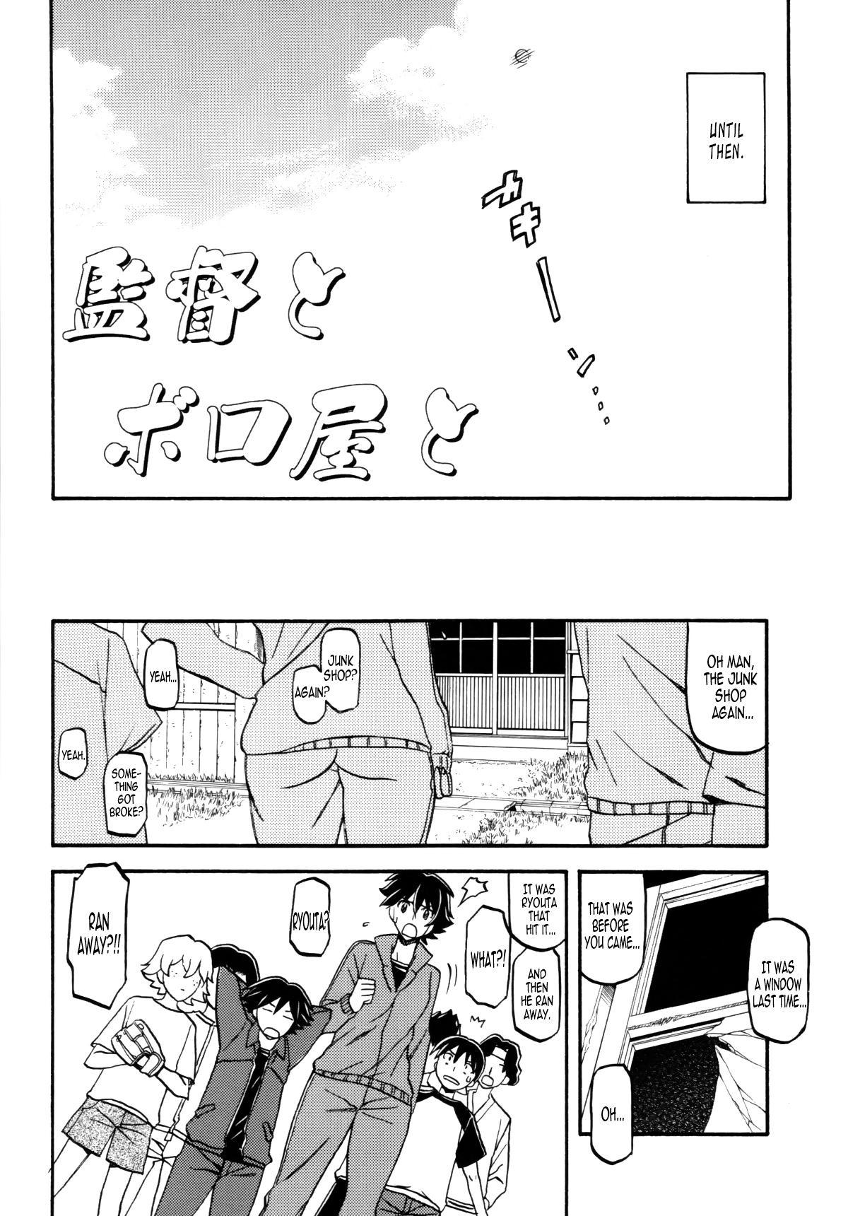 Akebi no Mi - Yuuko 2