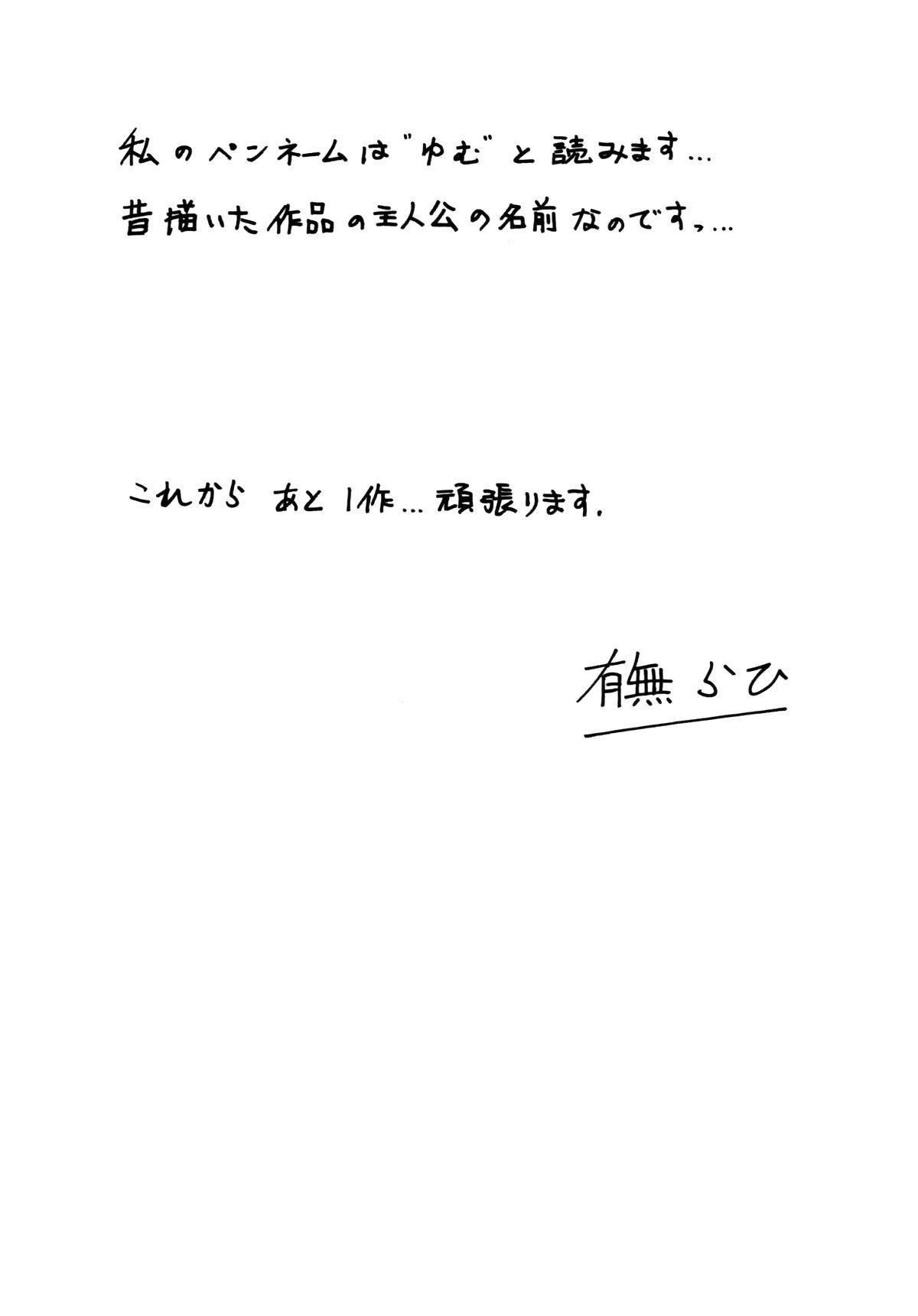 Akebi no Mi - Yuuko 30