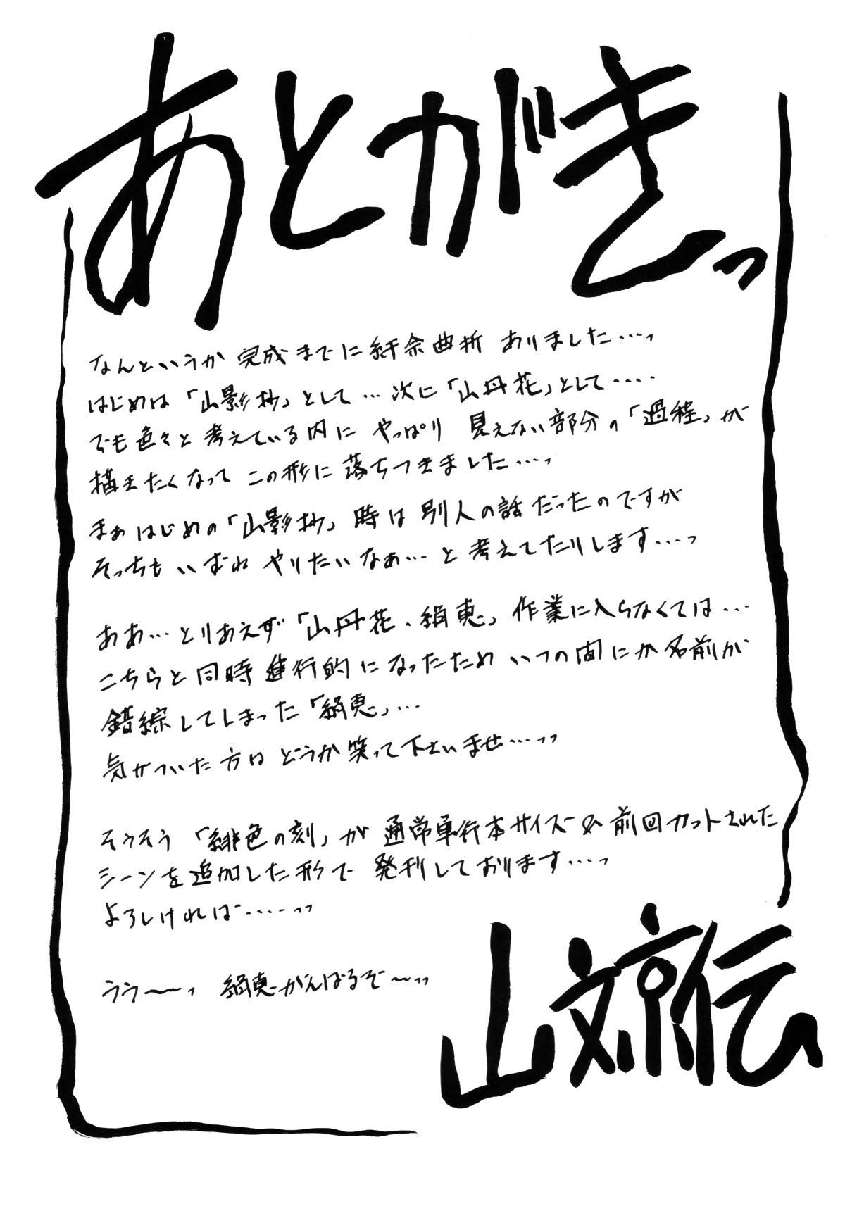 Akebi no Mi - Yuuko 31