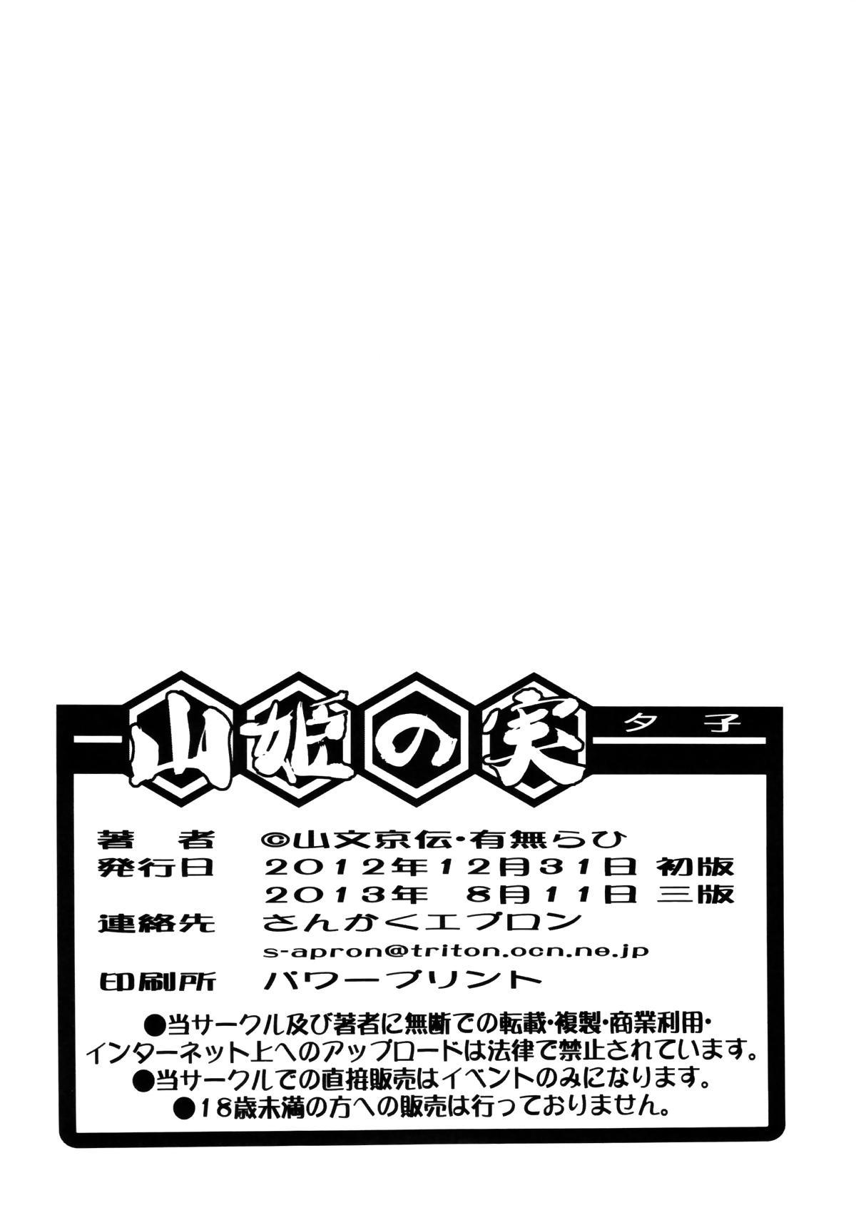 Akebi no Mi - Yuuko 32