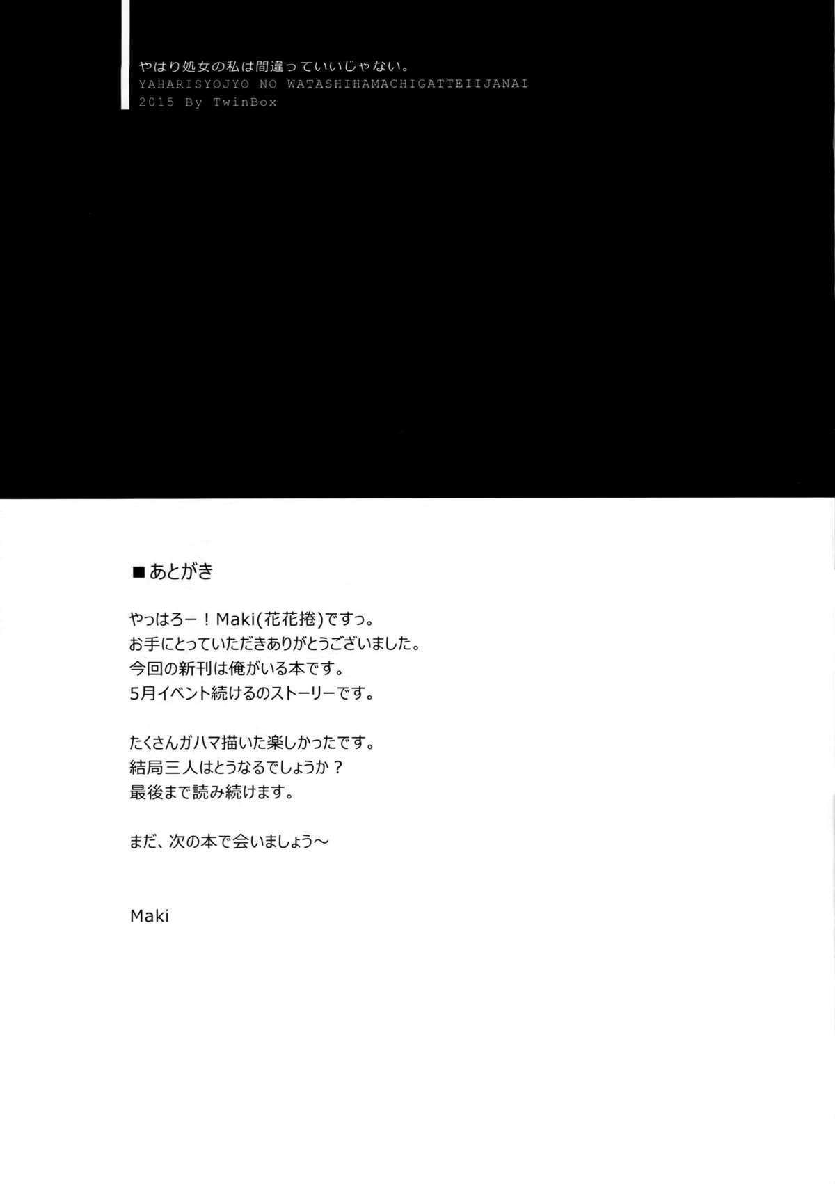 Yahari Shojo no Watashi wa Machigatte Ii janai. 14