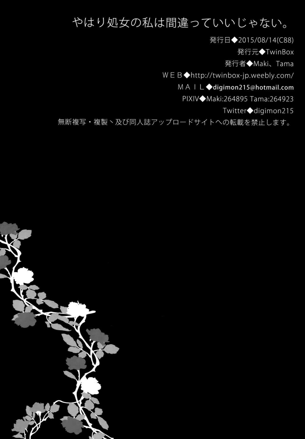 Yahari Shojo no Watashi wa Machigatte Ii janai. 17