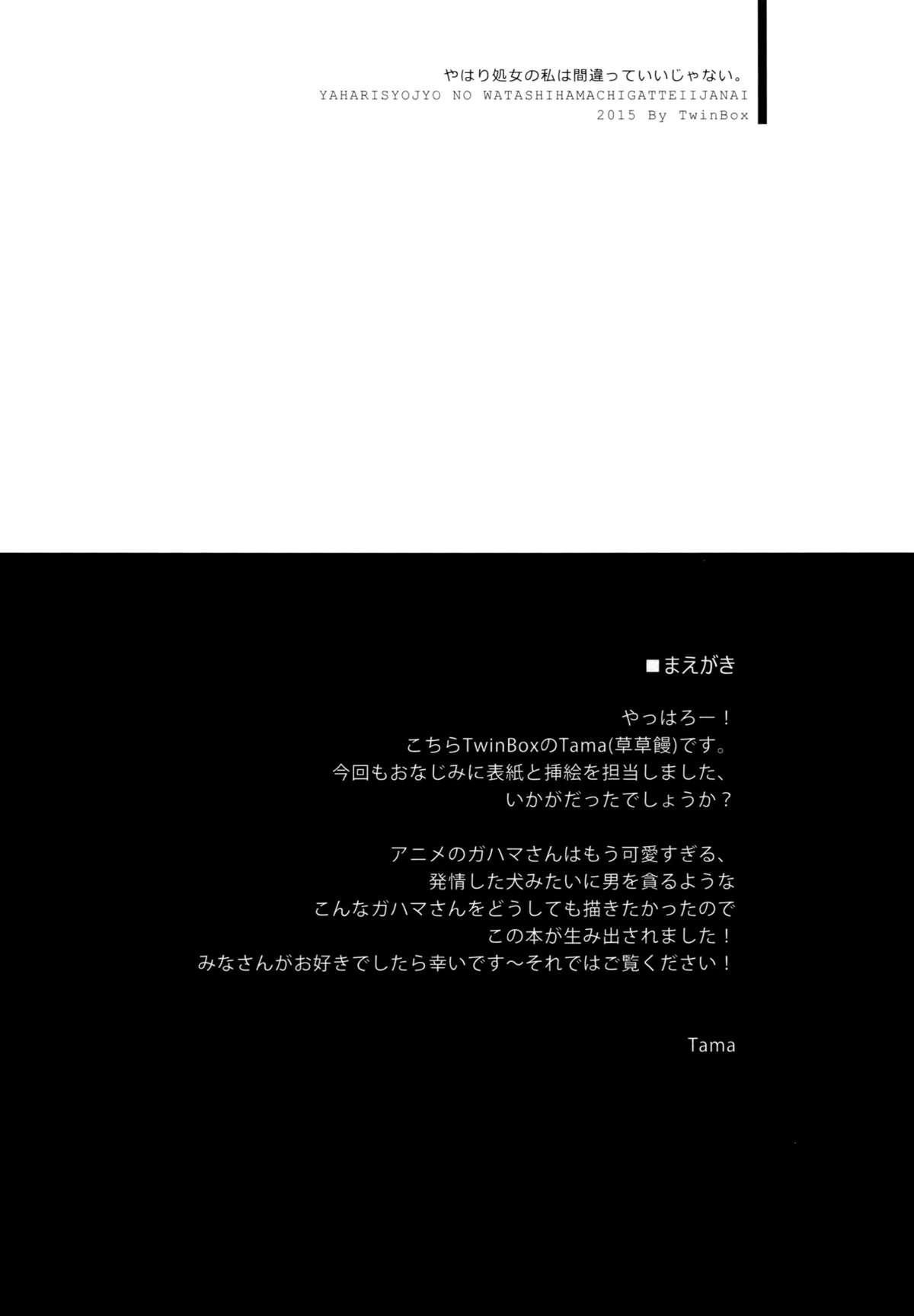 Yahari Shojo no Watashi wa Machigatte Ii janai. 3