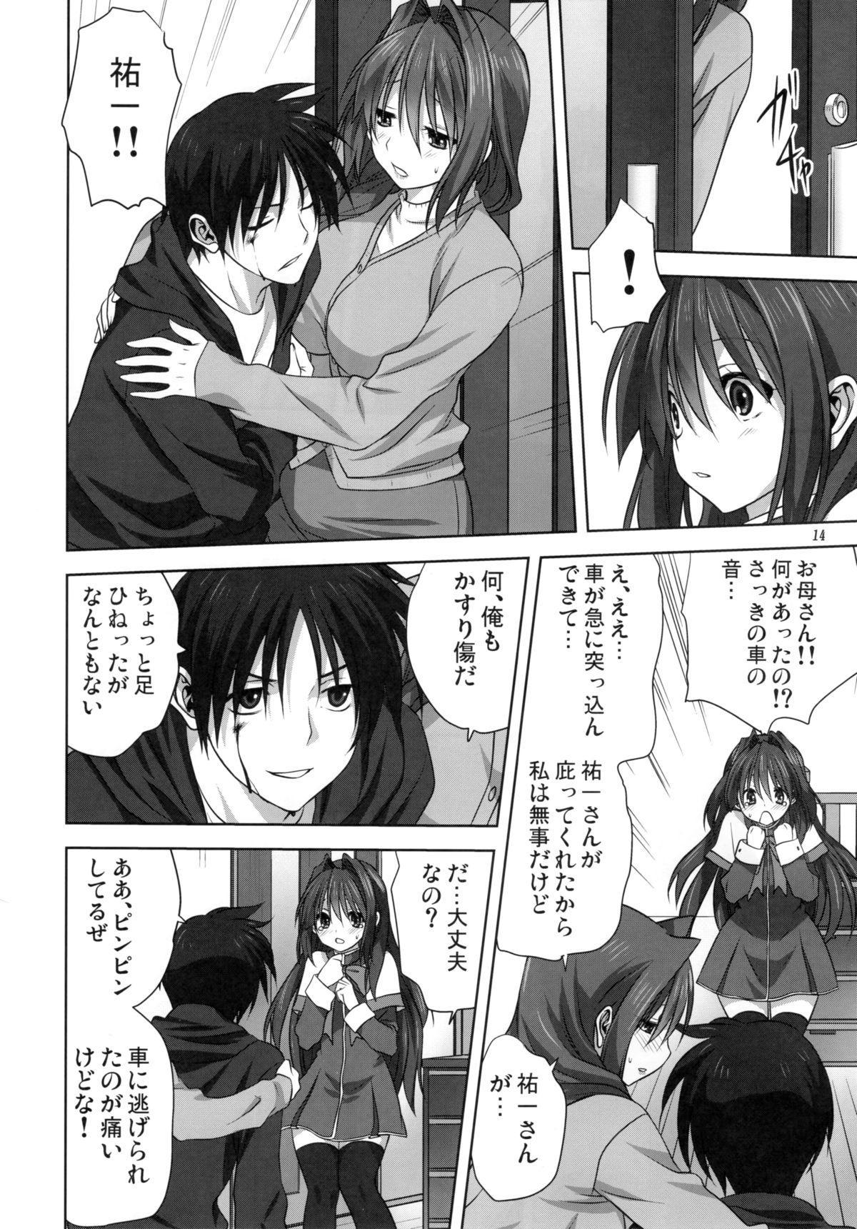 Akiko-san to Issho 16 12