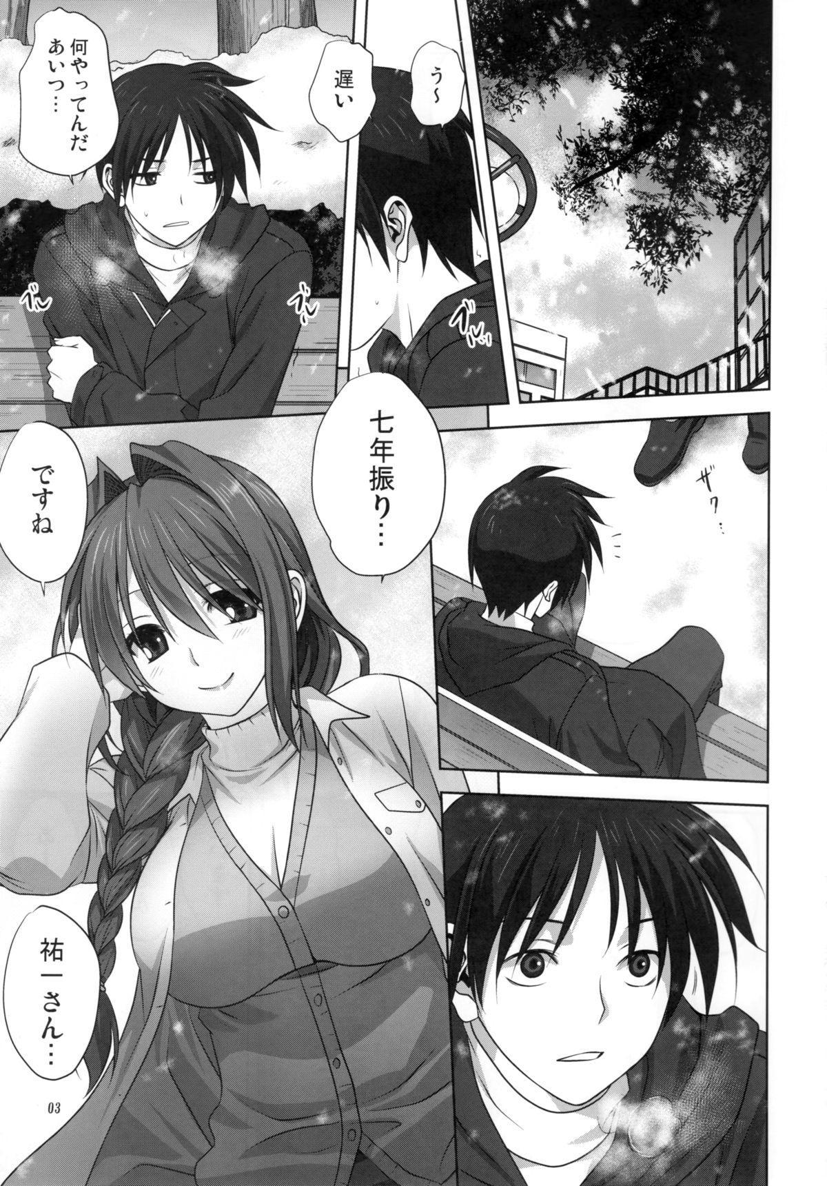 Akiko-san to Issho 16 1
