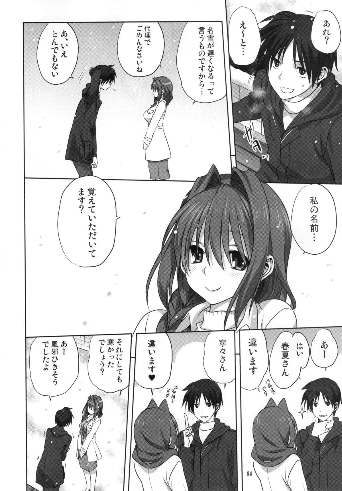 Akiko-san to Issho 16 2