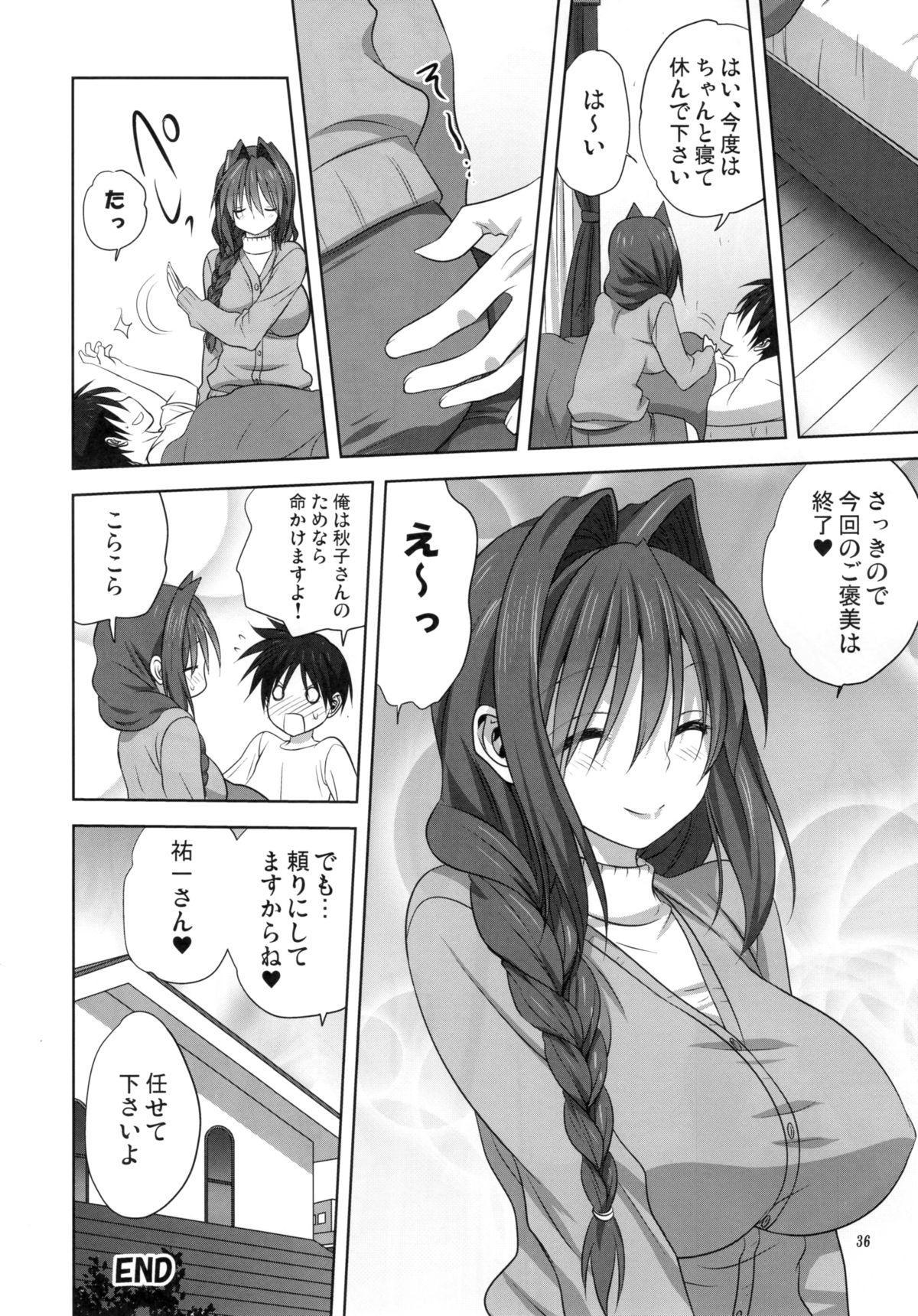 Akiko-san to Issho 16 34